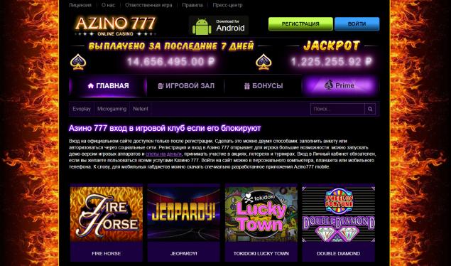 официальный сайт азино 777 вход в личный кабинет