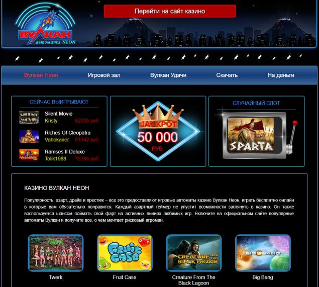 игровые автоматы вулкан неон официальный вход