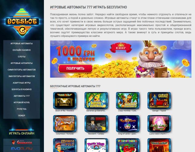 Игровые автоматы киев 2014