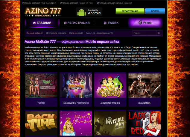 www azino mobail com официальный
