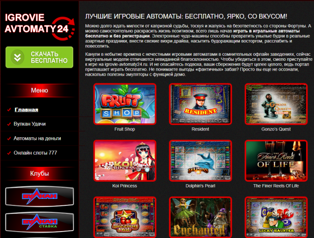 Онлайн казино слот в зеркало сайта
