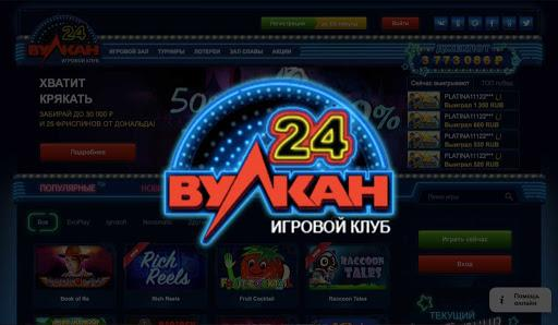 24 вулкан игровые автоматы онлайн vn club net