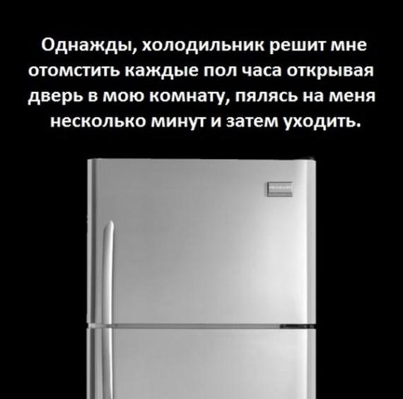 Поздравить днем, прикольные картинки про холодильник