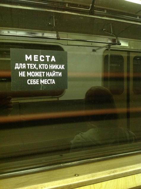 """Стикеры на окна вагонов метро клеят активисты движения  """"Партизанинг """".  Тем самым они стараются привлечь внимание..."""