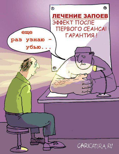 Картинки о лечении смешные