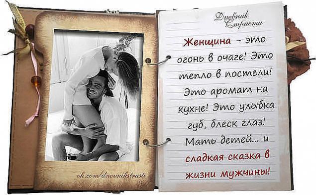 izrecheniya-izvestnih-lyudey-tsitati-lyubov-seks-vozhdelenie