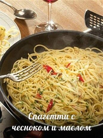 Рецепт спагетти с чесноком с фото
