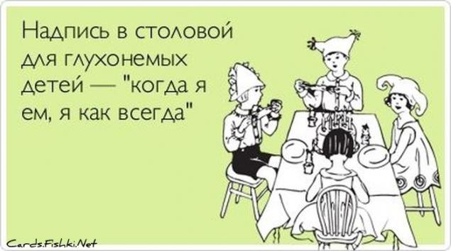 Глухие Анекдоты