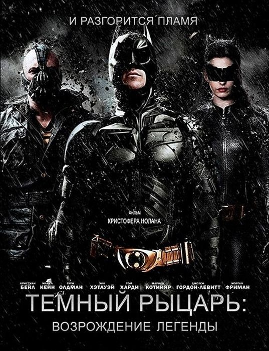 «Бэтмен Темный Рыцарь Возрождение Легенды Мультфильм» — 2012