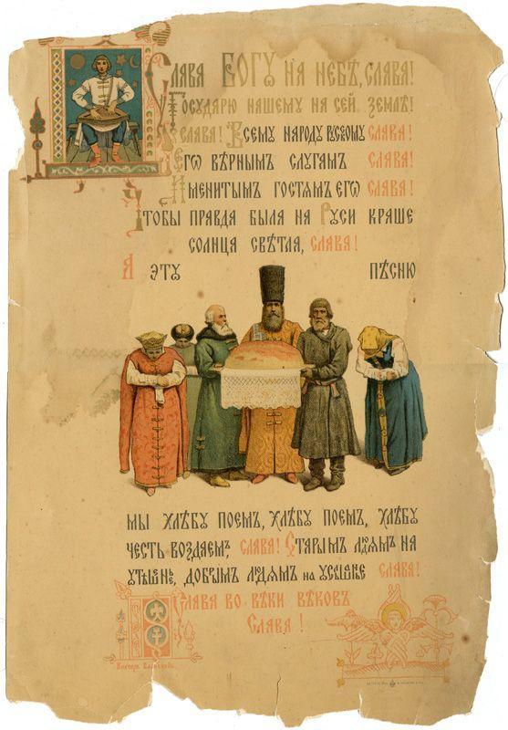 Поздравление на старорусский лад 7