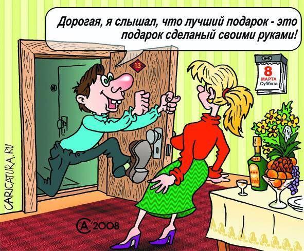 Эротические открытки и поздравления мужчин и женщин