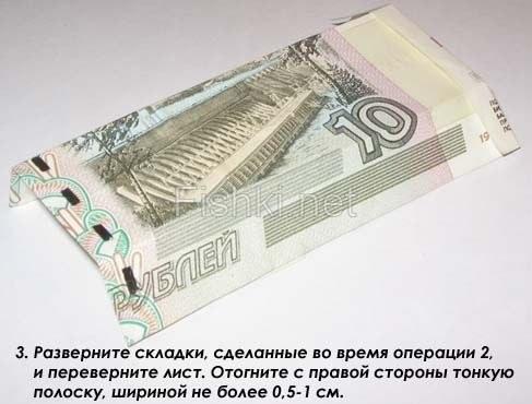 Как изготовить  деньги