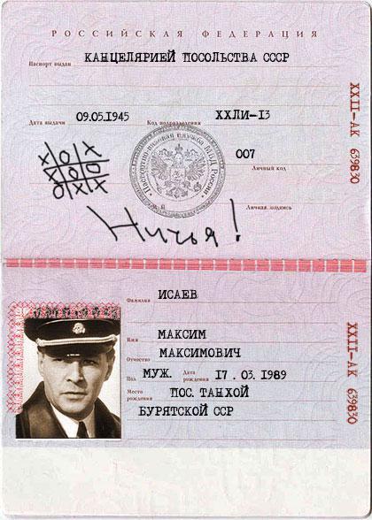 Как вырезать из паспорта