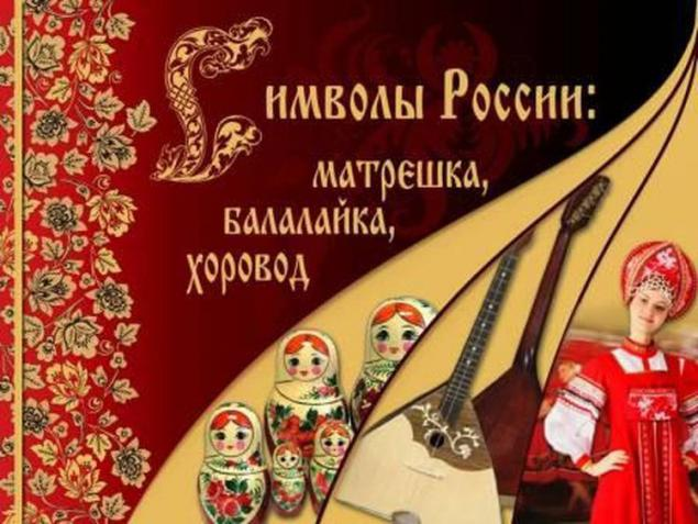 Ниже представлены 5 избранных символов России и 10 дополнительных для приме