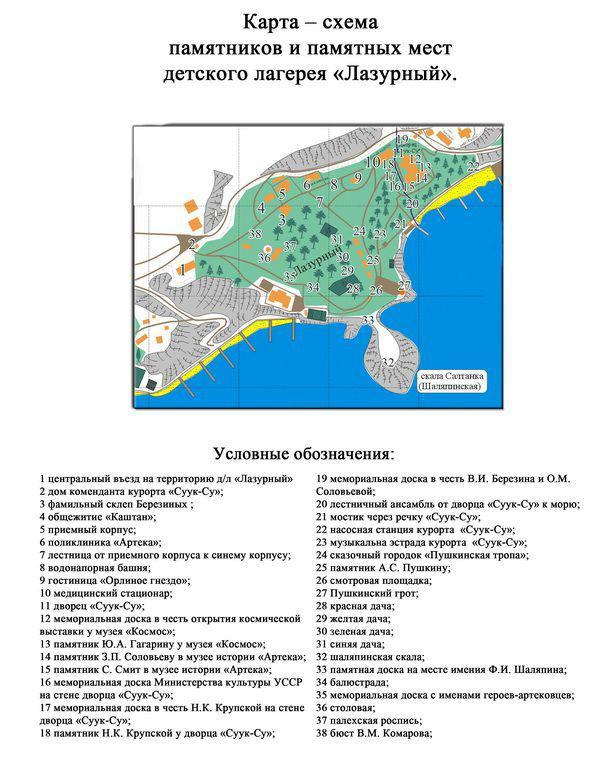 Где на карте находиться лагерь артек