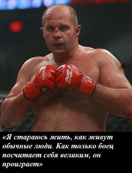 fedor emelianenko quotes