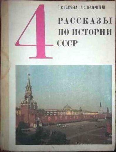 Учебник по истории 4 класс
