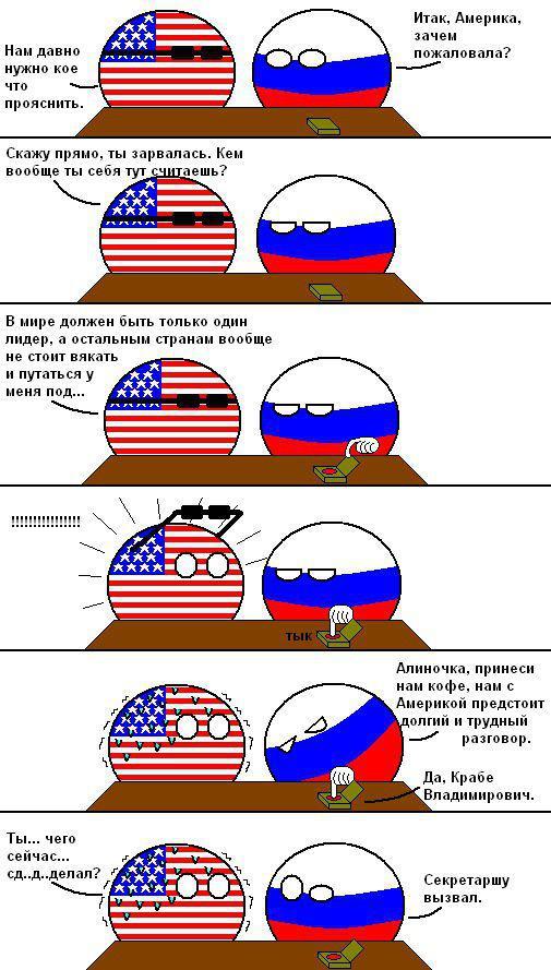 Открытка, смешные картинки сша россия