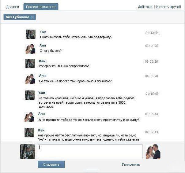 Как общаться в интернет знакомства х