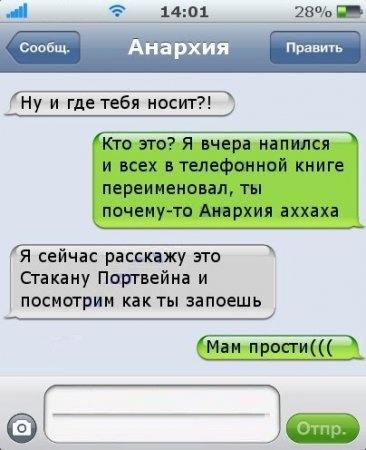 sms-dlya-vzroslih
