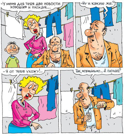 комикс секс с тещей № 854602 без смс