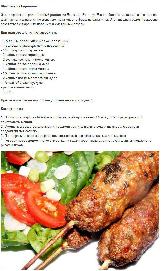 Шашлык  лучшие рецепты приготовления шашлыка