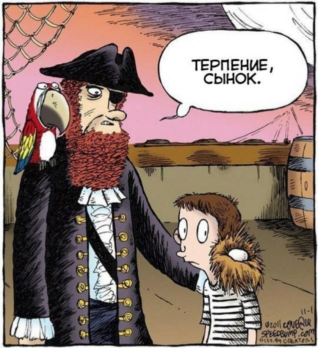 Смешная картинка про пиратов, доброе утро прикольная