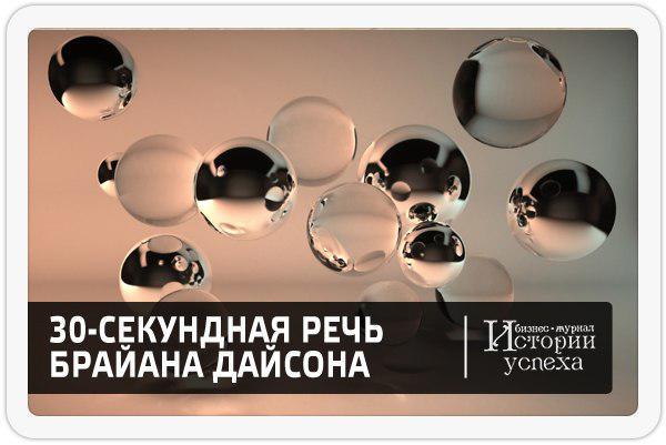 Жизнь это жонглирование пятью шарами брайан дайсон купить пылесос дайсон dc36 carbon fibre