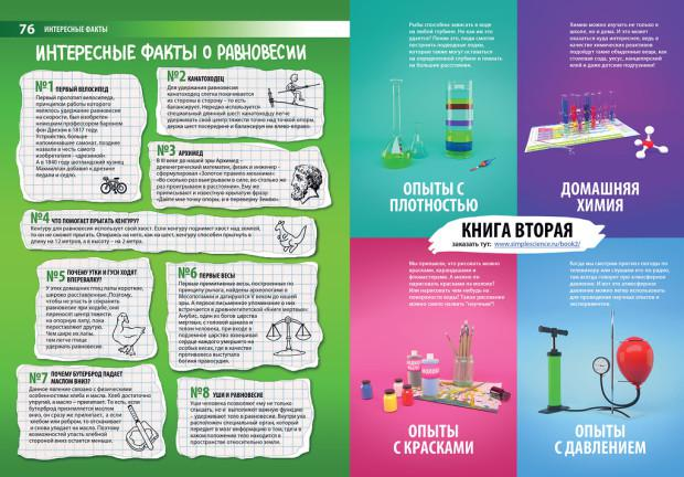 химия интересные факты в картинках
