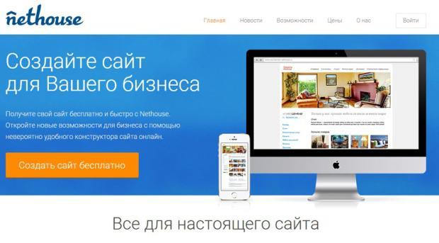 Как создать простой веб сайт