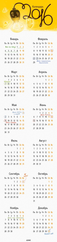 Asus календарь не тот день