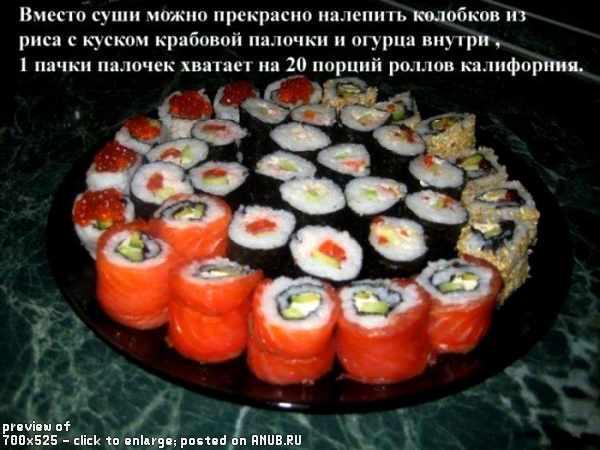 Как запекать суши в домашних условиях 281