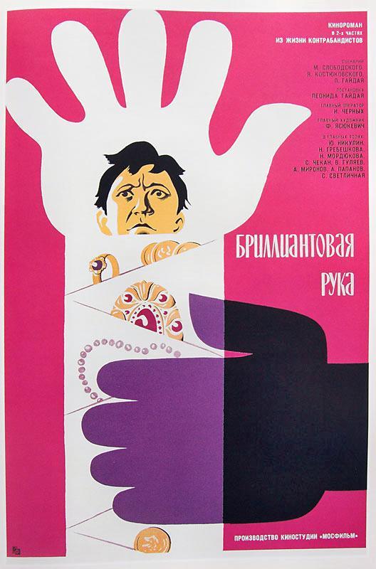 Рисунок к советскому фильму