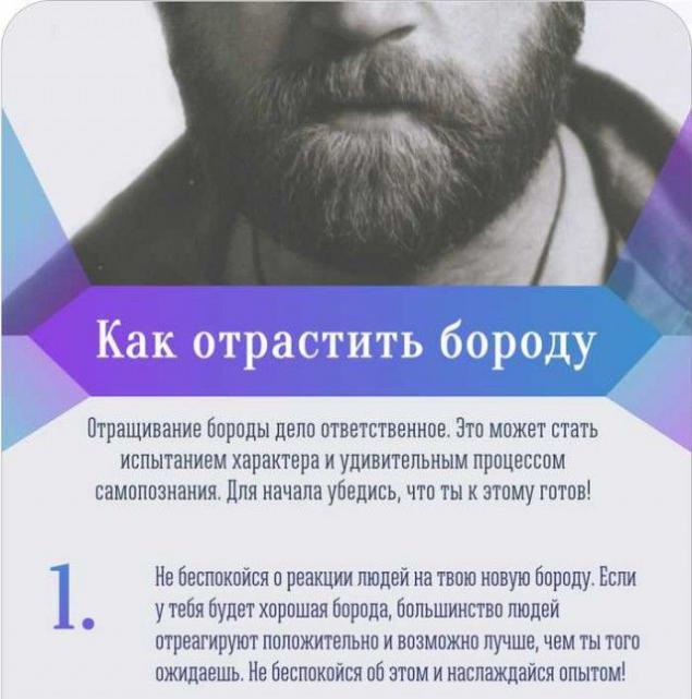 Как правильно отращивать бороду 9 фото  Триникси