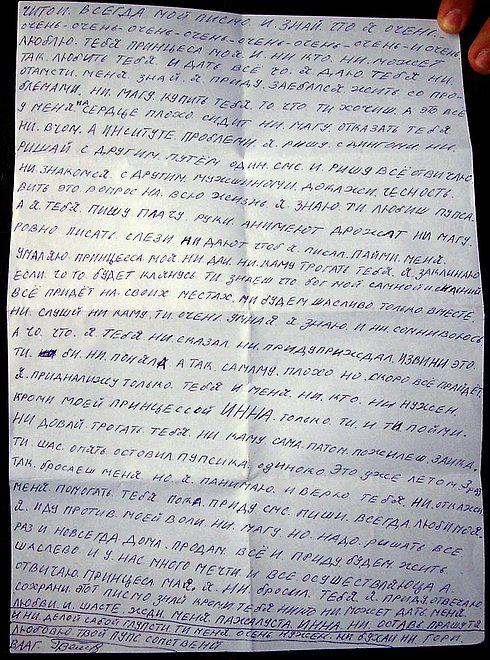 kak-napisat-pismo-eroticheskogo-soderzhaniya-muzhchine