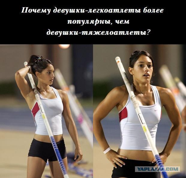 Фото попы легкоатлеток 9 фотография