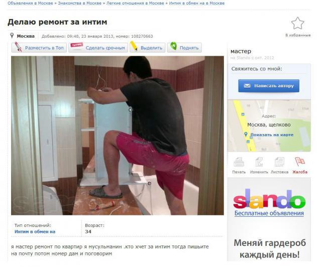 объявления о сексе саратов-зл2