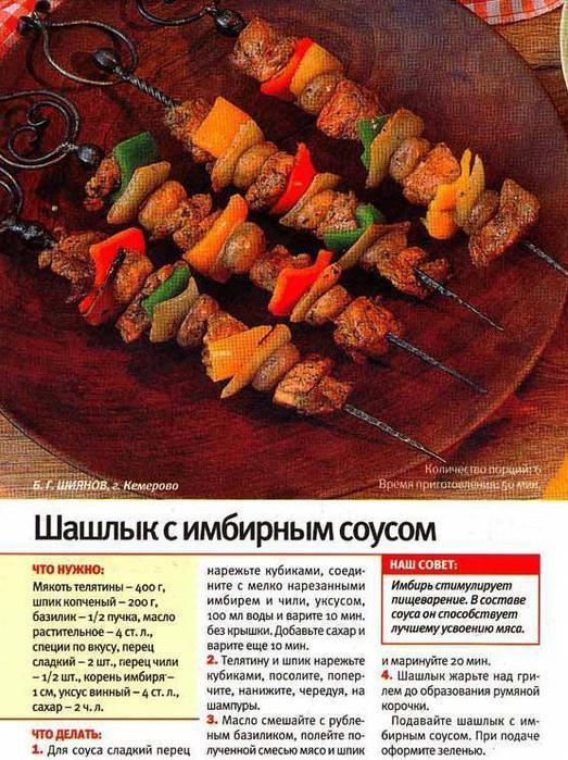 Как сделать шашлыки рецепты