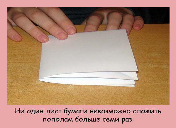 Почему лист бумаги нельзя свернуть больше