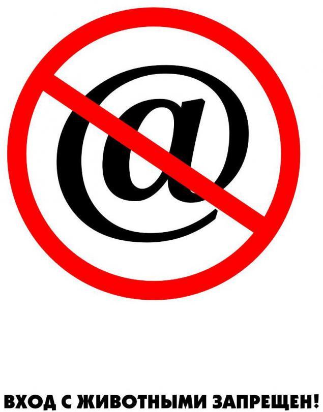 Картинок, картинки с надписью запрещено